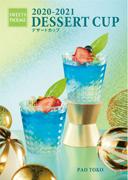 dessert_cup2020
