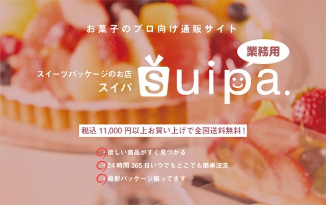 お菓子のプロ向け通販サイト suipa
