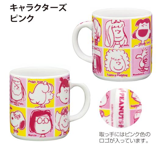 陶器 ピーナッツ キャラクターズ ピンク&ブルー