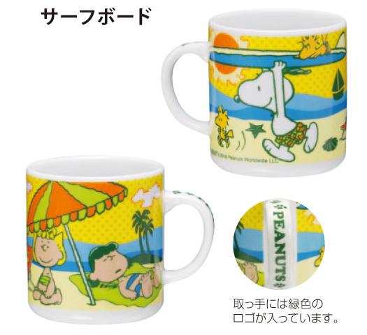 陶器 ピーナッツ ホットビーチ&サーフボード