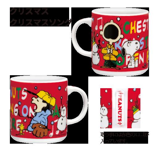 陶器 ピーナッツ クリスマス パーティー<br>ハット&クリスマスソング