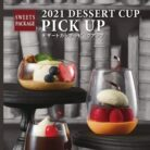 2021 DESSERT CUP PICK UPを発行いたしました!