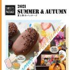 2021 SUMMER&AUTUMNカタログ公開中!
